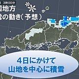 中国地方 4日にかけて山地を中心に積雪のおそれ