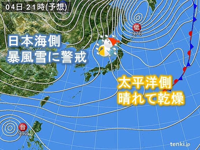4日 強い冬型 日本海側は暴風雪に警戒
