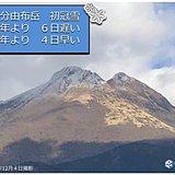 九州 大分由布岳で初冠雪