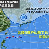 あす(6日)西日本で初雪か?全国的に年末年始の寒さ