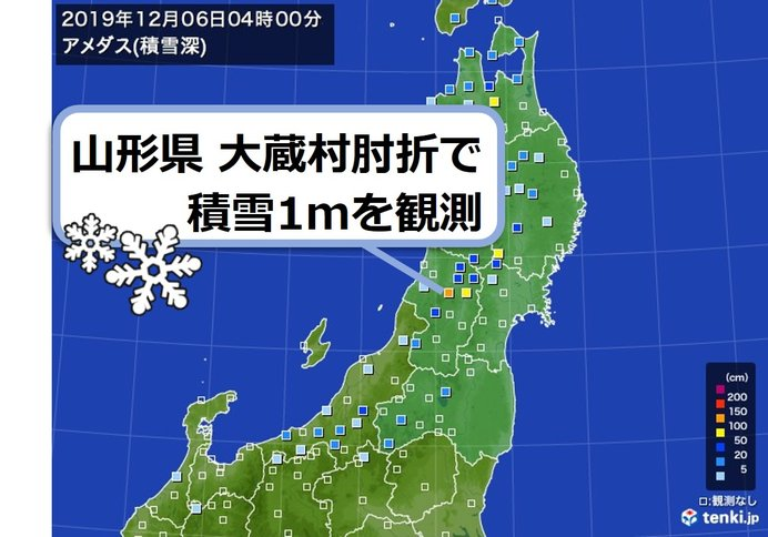 今季全国初 積雪1メートル 山形県大蔵村肘折