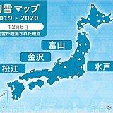 関東で今シーズン初 水戸で「初雪」