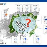 7日土曜 関東のあちらこちらで 隠れ「雪予報」