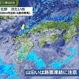 九州 6~7日 冷たい雨 山は雪の所も
