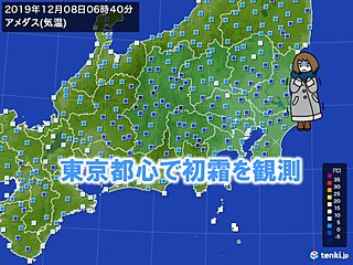 東京で初霜 平年より12日も早く