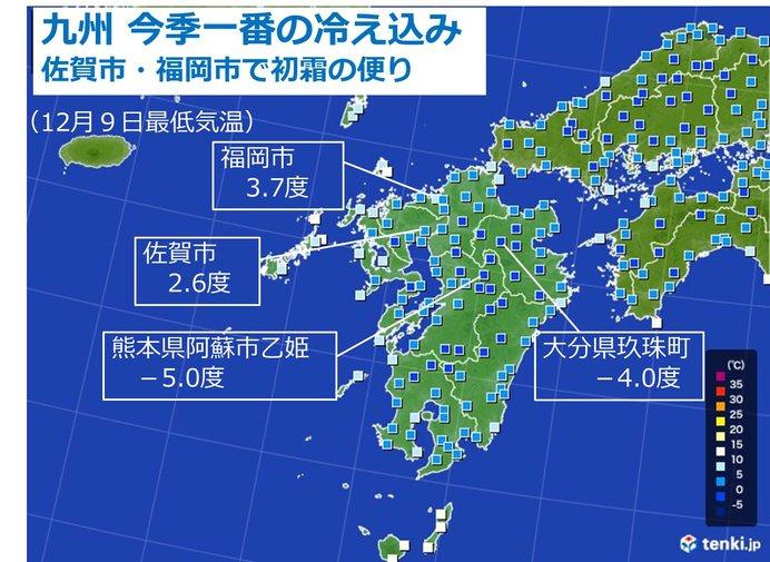 九州 けさ今季一番の冷え込み この先日中は高温傾向