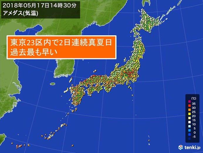 東京23区内で連続真夏日 過去最も早く