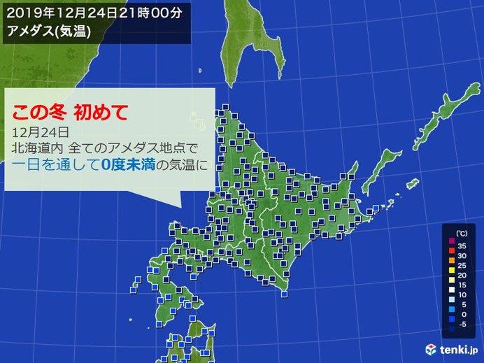 北海道 全ての観測地点で「真冬日」この冬初めて