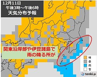 11日夕方 関東の沿岸部では雨雲がかかる所も