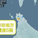 北海道で震度5弱 津波の心配なし