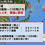 北海道 13日明け方まで猛ふぶきに警戒