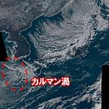 渦状の雲「カルマン渦」出現 冬型の気圧配置強まる