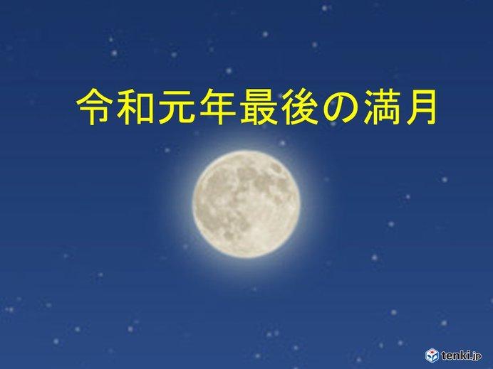令和元年最後の満月 コールドムーンを眺めよう