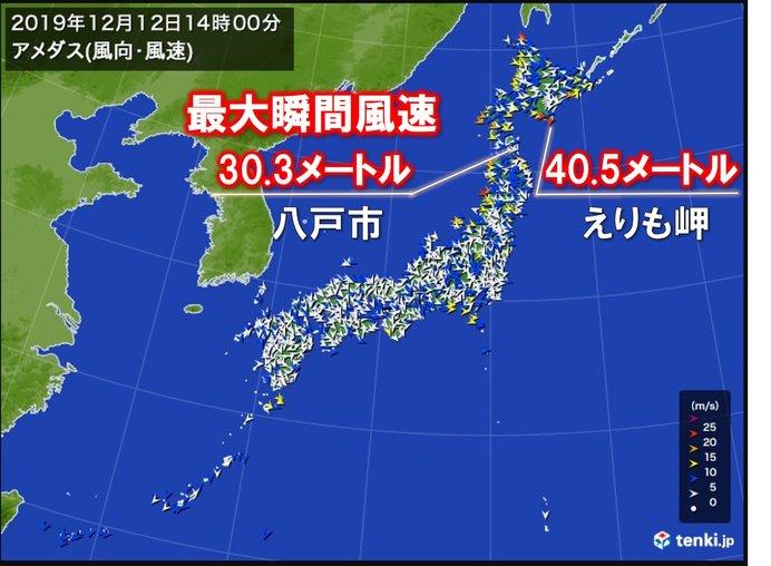 北日本は暴風雪警戒 えりも岬で40.5メートル観測