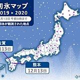 九州から 冬の便りが 続々と
