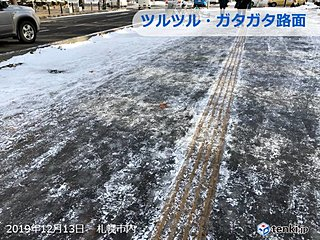 札幌 つるつる路面に気を付けて!