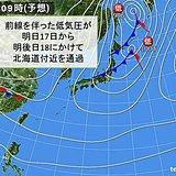 北海道 明日17日は広い範囲で雨