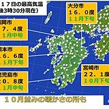 九州 季節外れの暖かさの所も