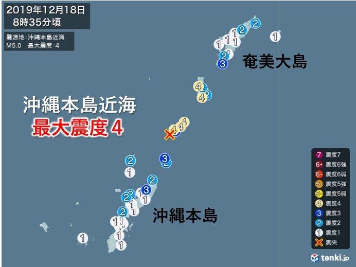 沖縄本島近海で震度4 津波の心配なし