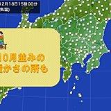 関東 暖かい一日に でも今夜は次第に寒くなる