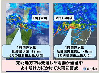 東北 大荒れ 大雨、暴風に警戒