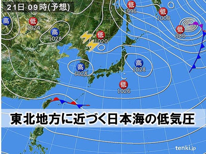 21日(土) 午後は日本海側は雷を伴って雪、雨強まる
