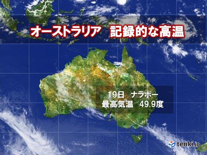 オーストラリアで記録的な高温 50度に迫る所も
