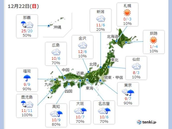 22日 雲の多い日本列島 北海道から関東甲信、北陸