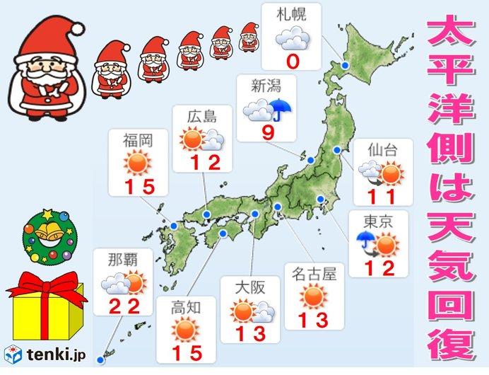 23日 太平洋側は天気回復で日差しのぬくもりも