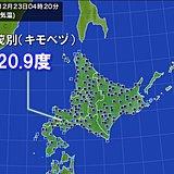 北海道で-20.9℃ 今シーズン1番の冷え込みに