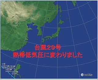 台風29号ファンフォン 熱帯低気圧に変わりました