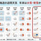 北海道 年末は大雪や吹雪の可能性も