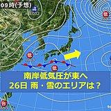 あす(26日)南岸低気圧が東進 雨・雪のエリアは?