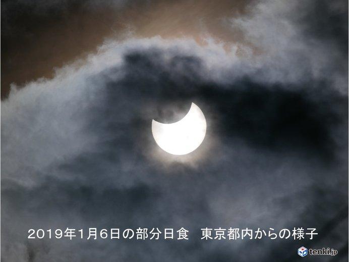 部分日食は今年2回目