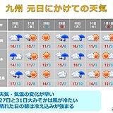 九州 元日にかけての天気