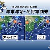 年末年始は冬将軍到来 荒れた天気 交通機関へ影響も
