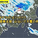 関東 北部では平地でも積雪? 路面の凍結に注意