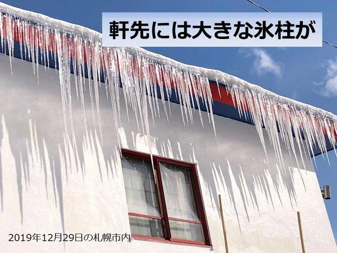 北海道 氷柱の落下に注意