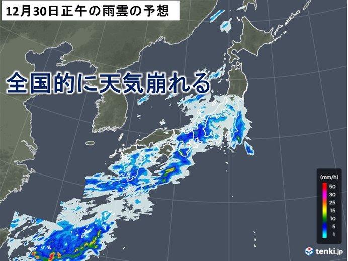 30日 広く雨 日本海側は今夜から落雷・突風注意