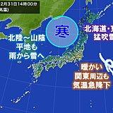 寒気流入 日本海側 いま雨でも雪に 関東も急に寒く