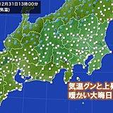 横浜で20度以上 大晦日としては統計史上初