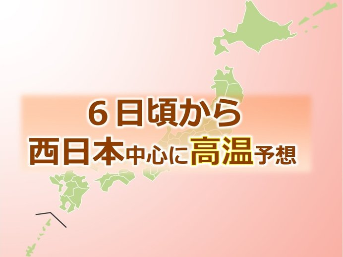 仕事初め頃から 西日本中心に高温傾向に