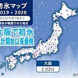 大阪でもっとも遅い初氷