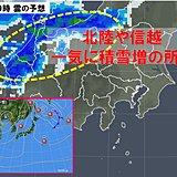 北陸周辺は雪の降り方に注意 関東も夜は雨か雪