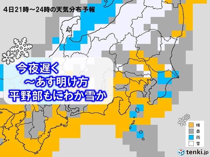 今夜の関東 平野部でもにわか雪 都心は初雪か