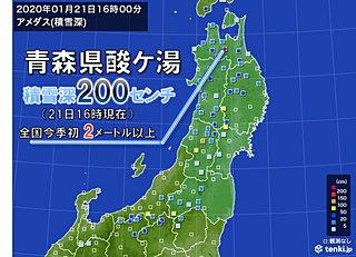 酸ヶ湯で積雪2メートル以上 全国で今季初
