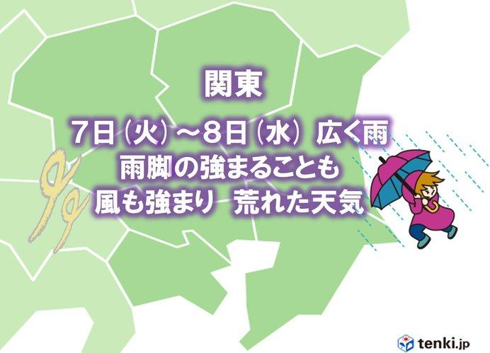 関東 前線通過 雨風強まる ピークの時間や注意点は