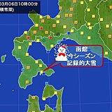 北海道 函館で記録的な雪
