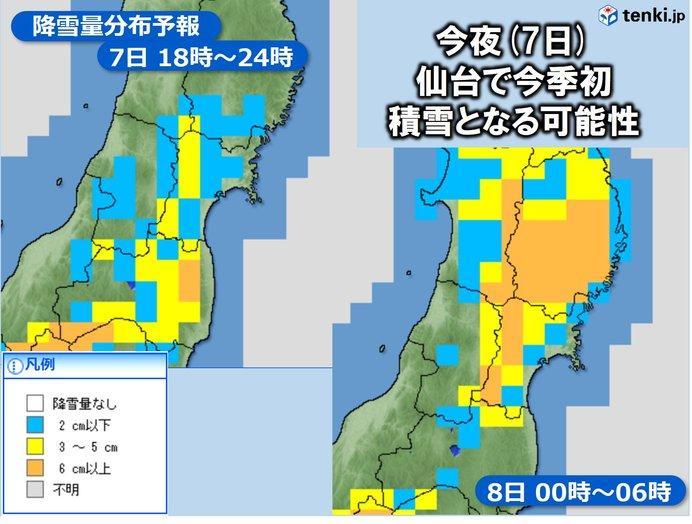 仙台で今季初積雪の可能性 今夜は雪