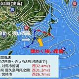 九州 1月としては記録的な暴風と強い雨